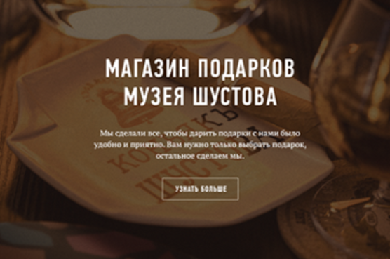 Main page shustov preview